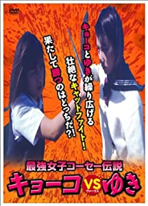 Kyoko vs. Yuki tamil dubbed movie download