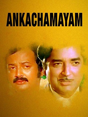 Anga Chamayam ((1982))