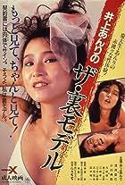 Inoue Anri no Za Ura-model