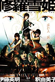 Shurayukihime (2001)