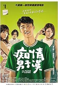 Chi qing nan zi han (2017)