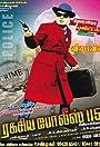 Rahasya Police 115