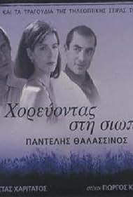 Horevontas sti siopi (2002)