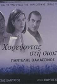 Χορεύοντας στη σιωπή (alpha 2002-2003)
