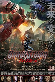 BraveStorm (2017) 1080p