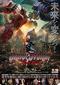 BraveStorm full movie in hindi 1080p download