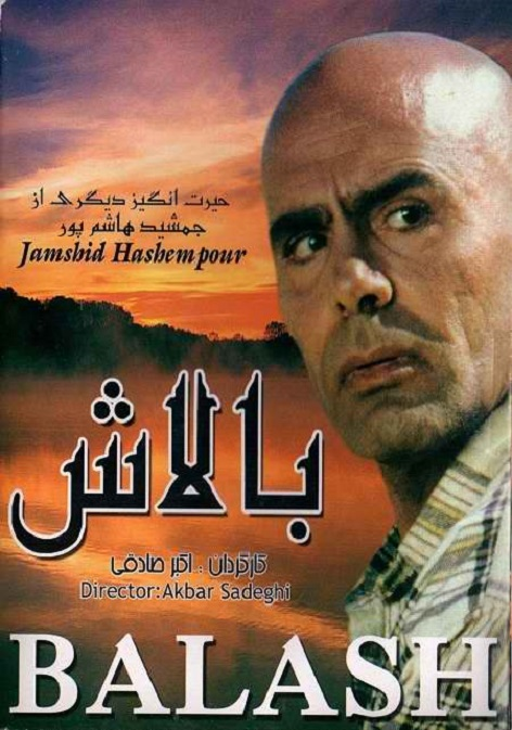 Balash ((1983))