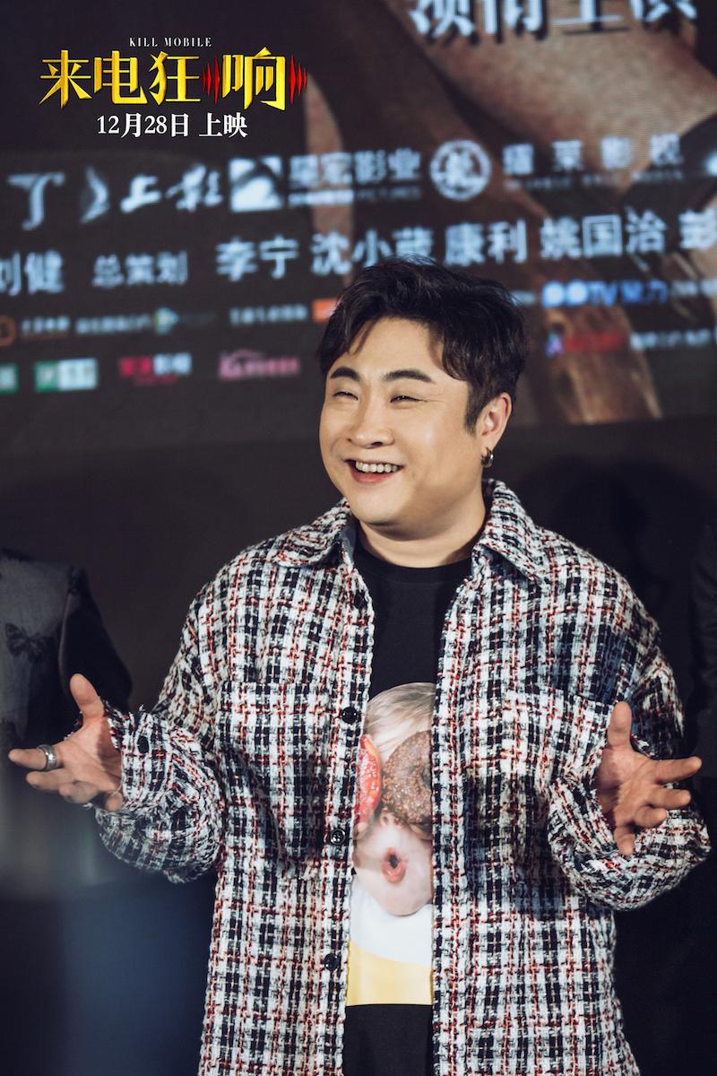 Shan Qiao at an event for Lai dian kuang xiang (2018)