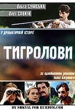 Tigrolovi