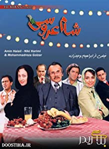 Watch english movie dvd online Shaam-e aroosi by Arash Moayerian [1920x1600]