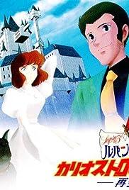 Rupan sansei: Chateau de Cagliostro Saikai Poster