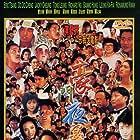 Ho moon yeh yin (1991)