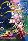 Sailor Moon SuperS: The Movie: Black Dream Hole