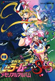 Sailor Moon SuperS: The Movie: Black Dream Hole Poster