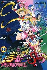 Sailor Moon SuperS: The Movie: Black Dream Hole (1995) Bishôjo senshi Sêrâ Mûn super S: Sêrâ 9 senshi shûketsu! Burakku dorîmu hôru no kiseki 720p