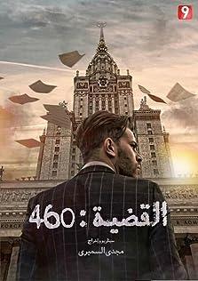 Case 460 (2019)