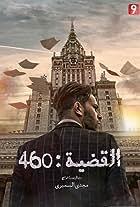 L'Affaire 460