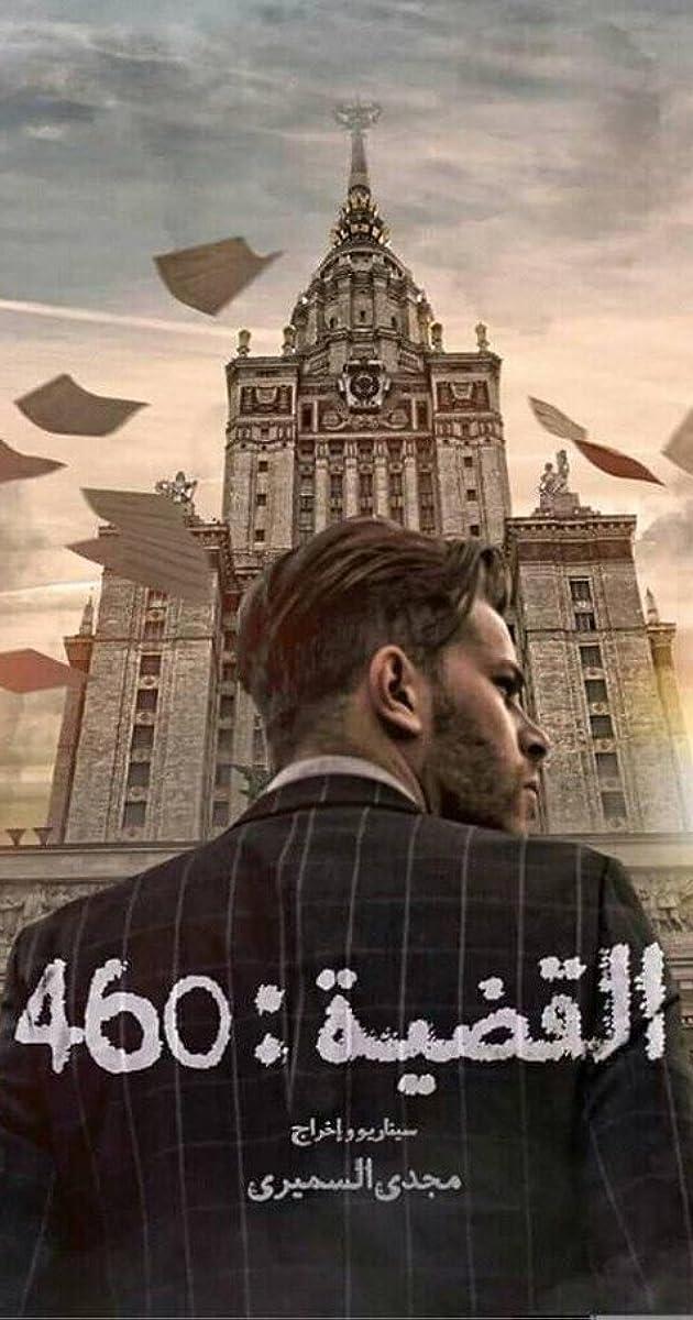 descarga gratis la Temporada 1 de L'Affaire 460 o transmite Capitulo episodios completos en HD 720p 1080p con torrent