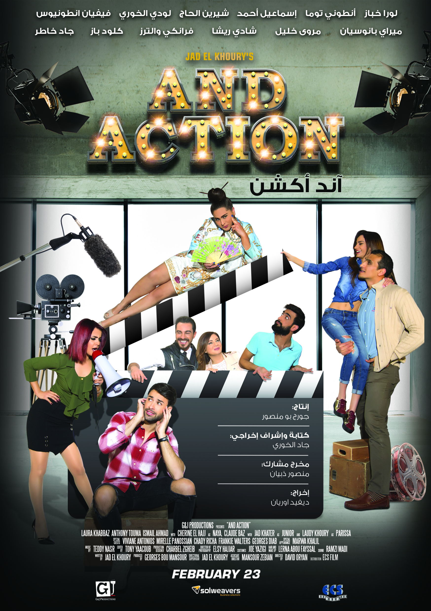 Watch And Action