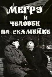 Megre i chelovek na skameyke Poster
