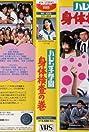 Harenchi gakuen: shintai kensa no maki (1970) Poster