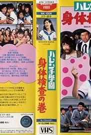 Harenchi gakuen: shintai kensa no maki Poster