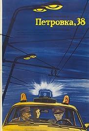 Petrovka, 38 Poster