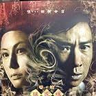 Nick Cheung and Annie Liu in Yu lan shen gong (2014)