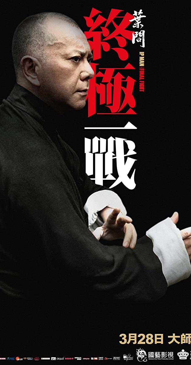 Subtitle of Ip Man: The Final Fight