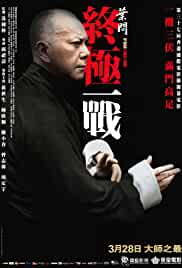 Watch Movie  Ip Man: The Final Fight (Yip Man: Jung gik yat jin) (2013)