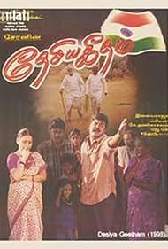 Desiya Geetham (1998)