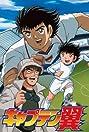Captain Tsubasa: Road to 2002 (2001) Poster