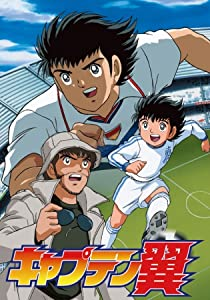 Smartmovie mobile download Captain Tsubasa Is Born! [4K