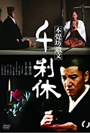Death of a Tea Master Poster