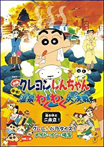 Best bittorrent for downloading movies Kureyon Shinchan: Bakuhatsu! Onsen Wakuwaku Daikessen Japan [1920x1600]