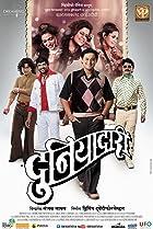 Best Marathi Movies - MUST WATCH - IMDb