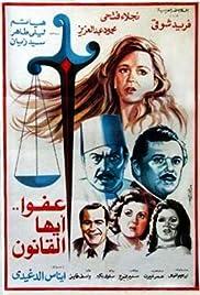 ##SITE## DOWNLOAD Afwan Ayoha Al Qanoon (1985) ONLINE PUTLOCKER FREE