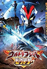 Ultra Fight Victory Poster