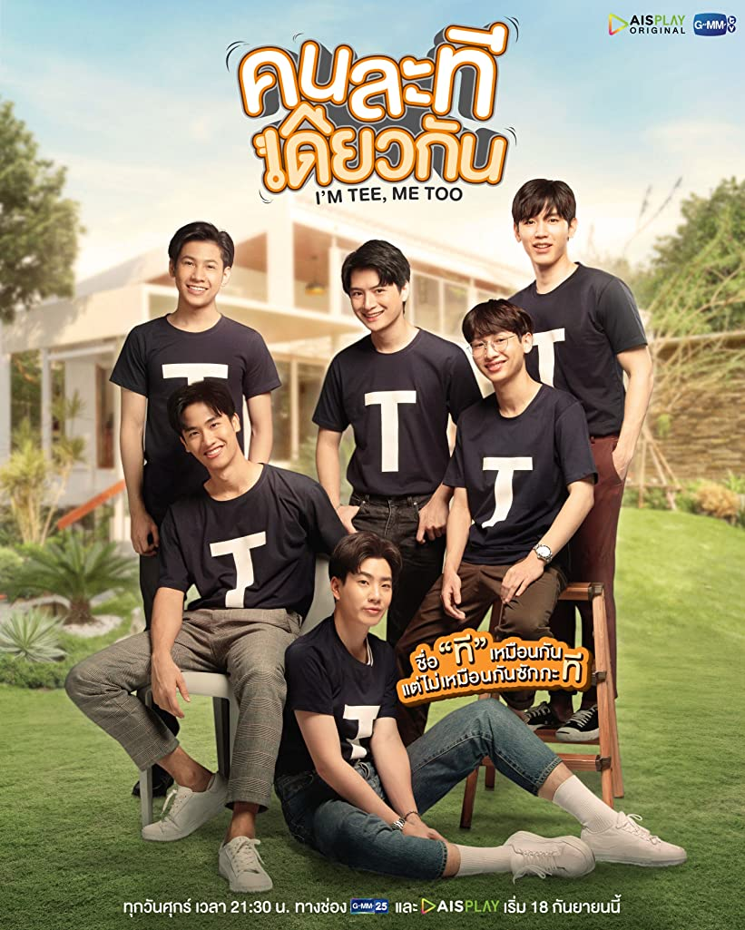 I'm Tee, Me Too All Episodes Free Eng Sub Titles