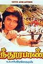 Sendhoorapandi (1993) Poster