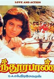 Sendhoora Pandi (1993)