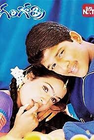 Gangotri (2003)