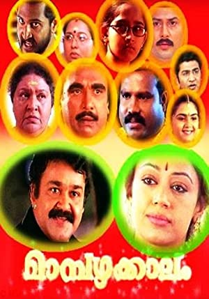Kaviyoor Ponnamma Maampazhakkaalam Movie