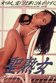 Sei Jukujo Poster