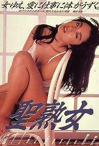 Primary photo for Sei Jukujo