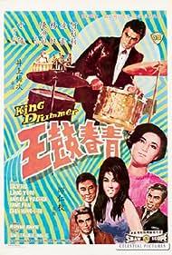 Qing chun gu wang (1967)