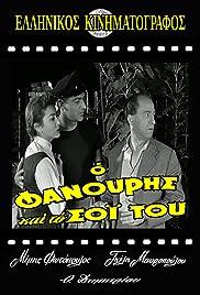 O Fanouris Kai to Soi Tou Poster