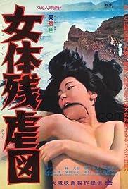 Jotai zangyakuzu Poster