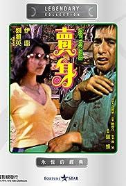 Mai shen Poster