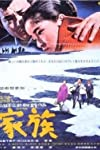 Where Spring Comes Late (1970)